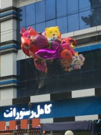 Balloons for children